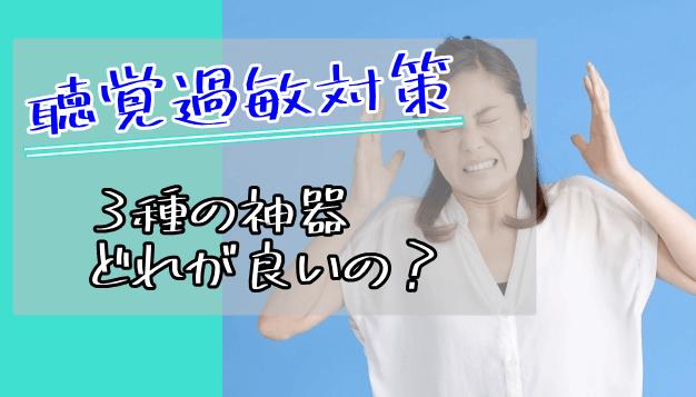 耳栓やイヤーマフなど発達障害の私による聴覚過敏対策