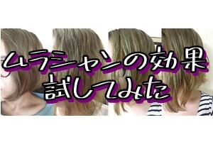 週間 髪の毛 染める 1