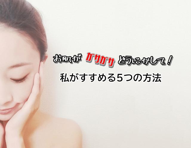 肌がザラついている時の対処法。ざらつきを改善する肌ケアとは?