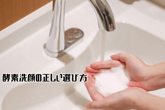 酵素洗顔の選び方