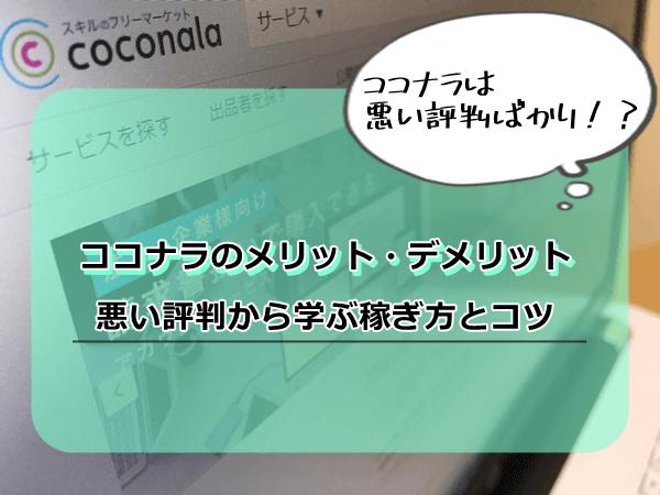 ココナラ 評判