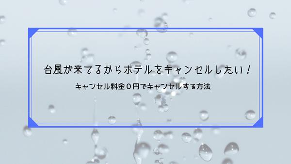台風でホテル予約をキャンセルできる?正しい方法とは