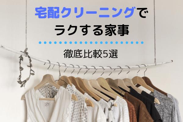 宅配クリーニング徹底比較!衣替えをラクする方法