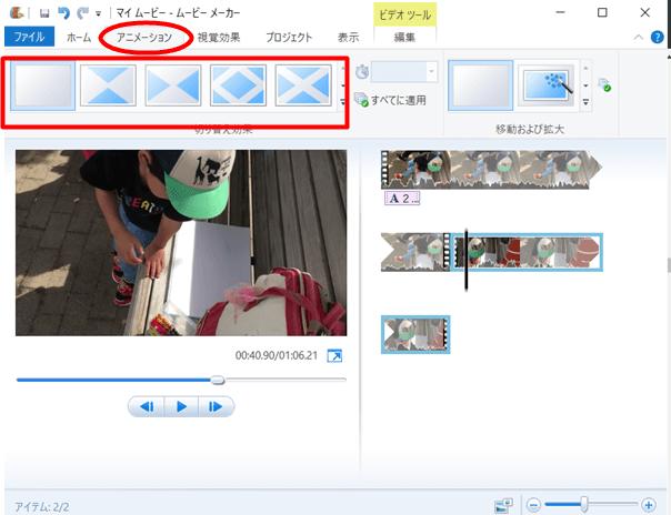 ムービーメーカーで動画の切り替え効果を使う