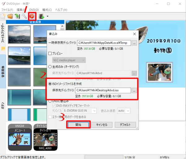 DVDStylerでISOファイルを作る