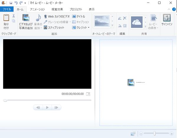 Windowsムービーメーカーでスマホの動画を編集する