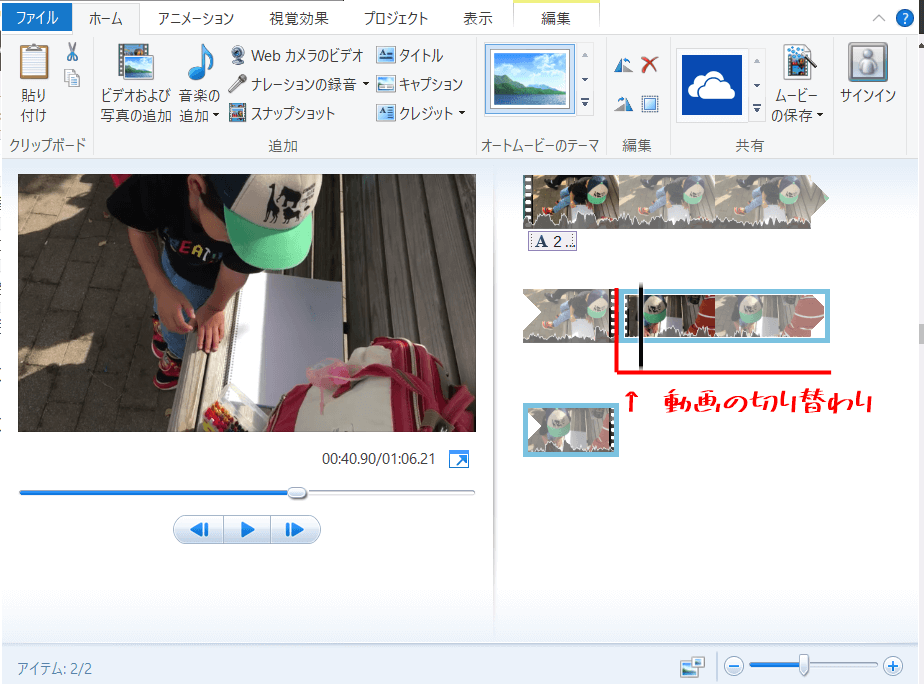 ムービーメーカーで動画を編集する