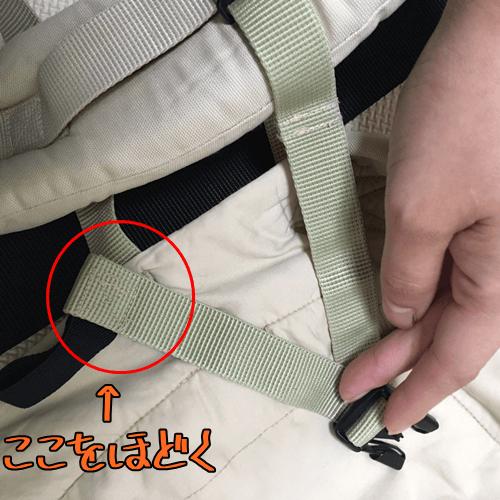 エルゴのバックルの付け方。裁縫をほどく方法