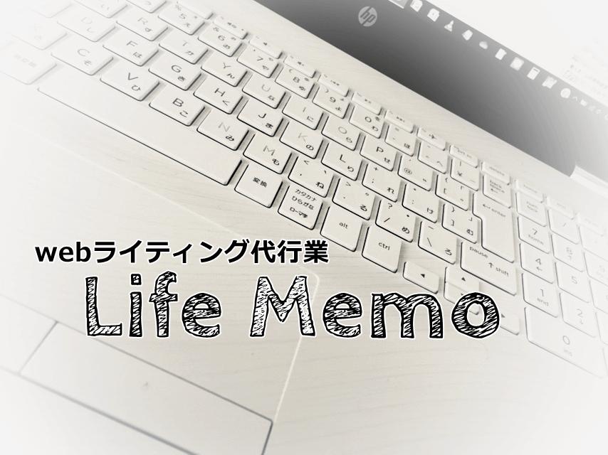 記事作成代行ならLifeMemoにお任せください