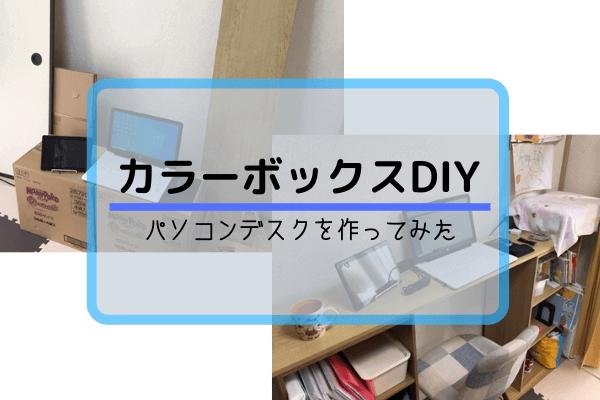 カラーボックスで机を作るやり方。簡単DIY