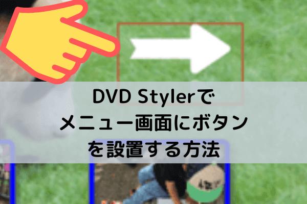 DVDStylerにメニューボタンを設置する方法