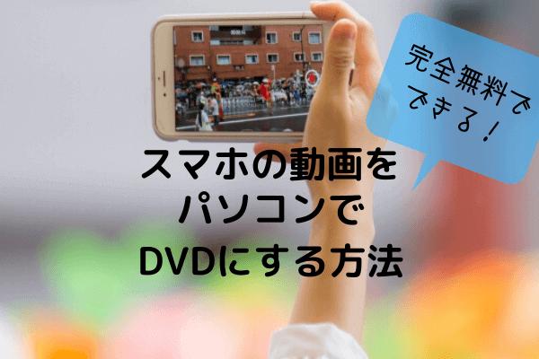 スマホの動画をパソコンで編集してDVDにする方法
