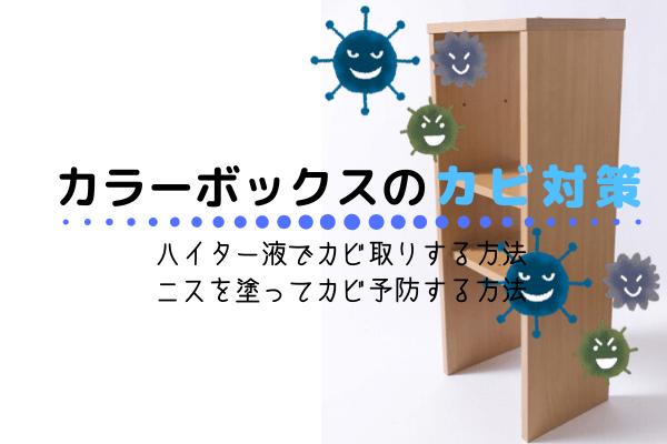 カラーボックスの簡単なカビ対策
