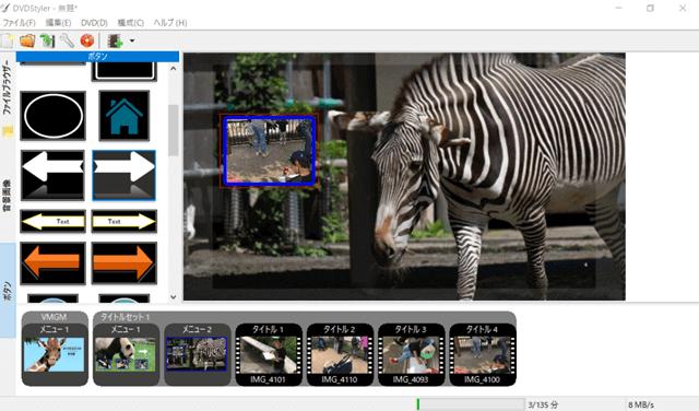 DVD Stylerでメニュー画面を追加する