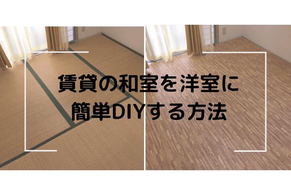 賃貸の和室を洋室にdiyする簡単な方法とは?
