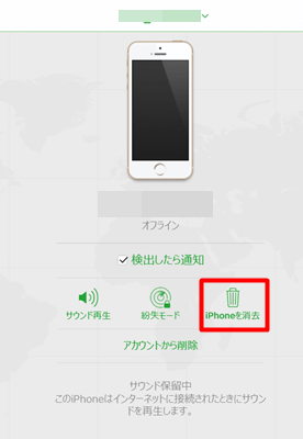 iPhoneを紛失してどうしても見つからない場合はデータを消去しよう