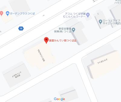 茨城県つくば市の買取専門店、かんてい局つくば店の住所は?