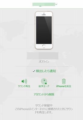 iPhoneのスマホが見つからない時はiCloudで探そう!