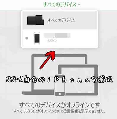 iphoneのスマホを紛失したらどうすればいいの?
