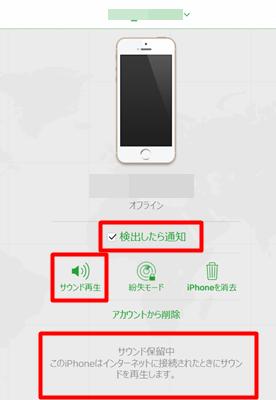 紛失したiPhoneのスマホが見つからない時の対処法は?