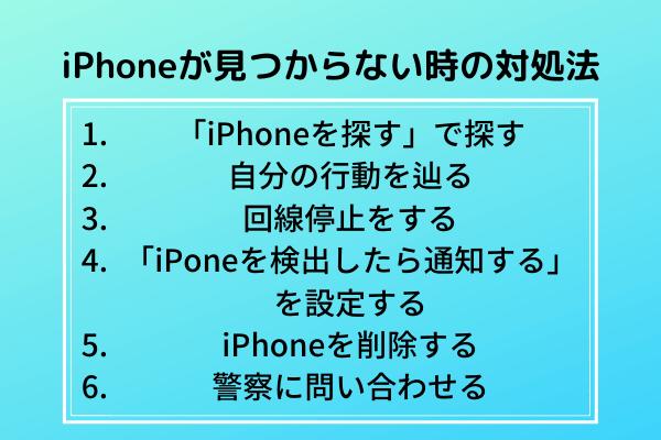 iPhoneのスマホが見つからない!今すぐできる対処法6選