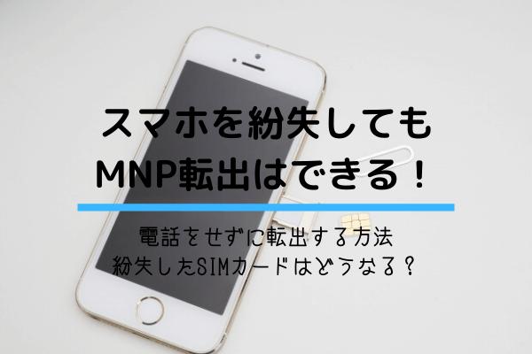 スマホを紛失してもmnp転出は可能!電話なしで転出する方法。SIMカードはどうしたらいい?