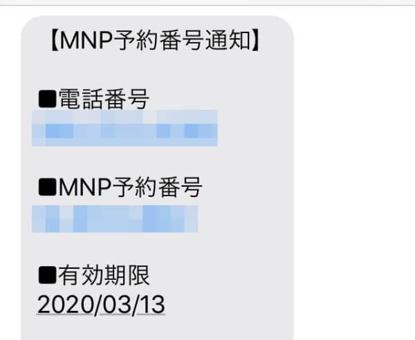 ワイモバイルのMNP予約番号発行のやり方は?