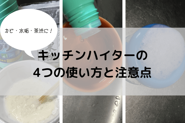 水垢・カビ・茶渋に!キッチンハイターの使い方と注意点とは