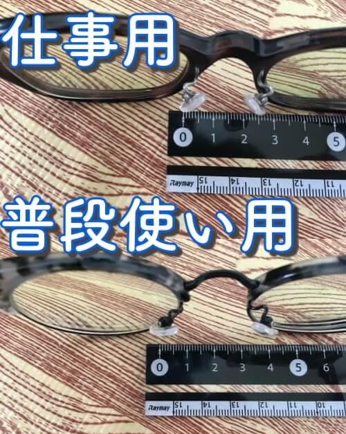 メガネがずれるのはノーズパットのせいかも!位置を調整や変更できるの?