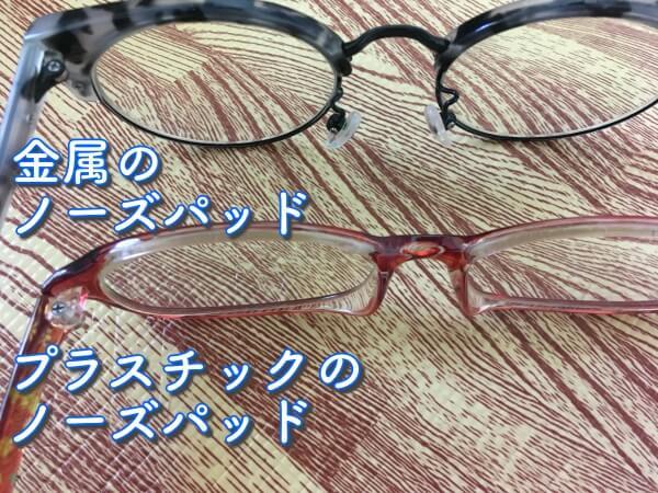 メガネのノーズパッドにはプラスチックと金属の2種類がある