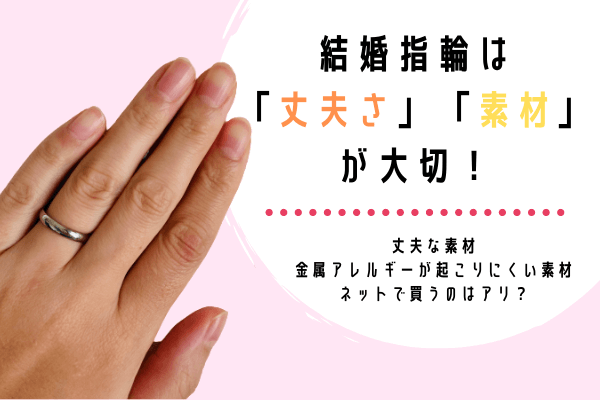 結婚指輪の選び方は?素材や金属アレルギーのリスクを回避しよう!ネットで買うのはあり?